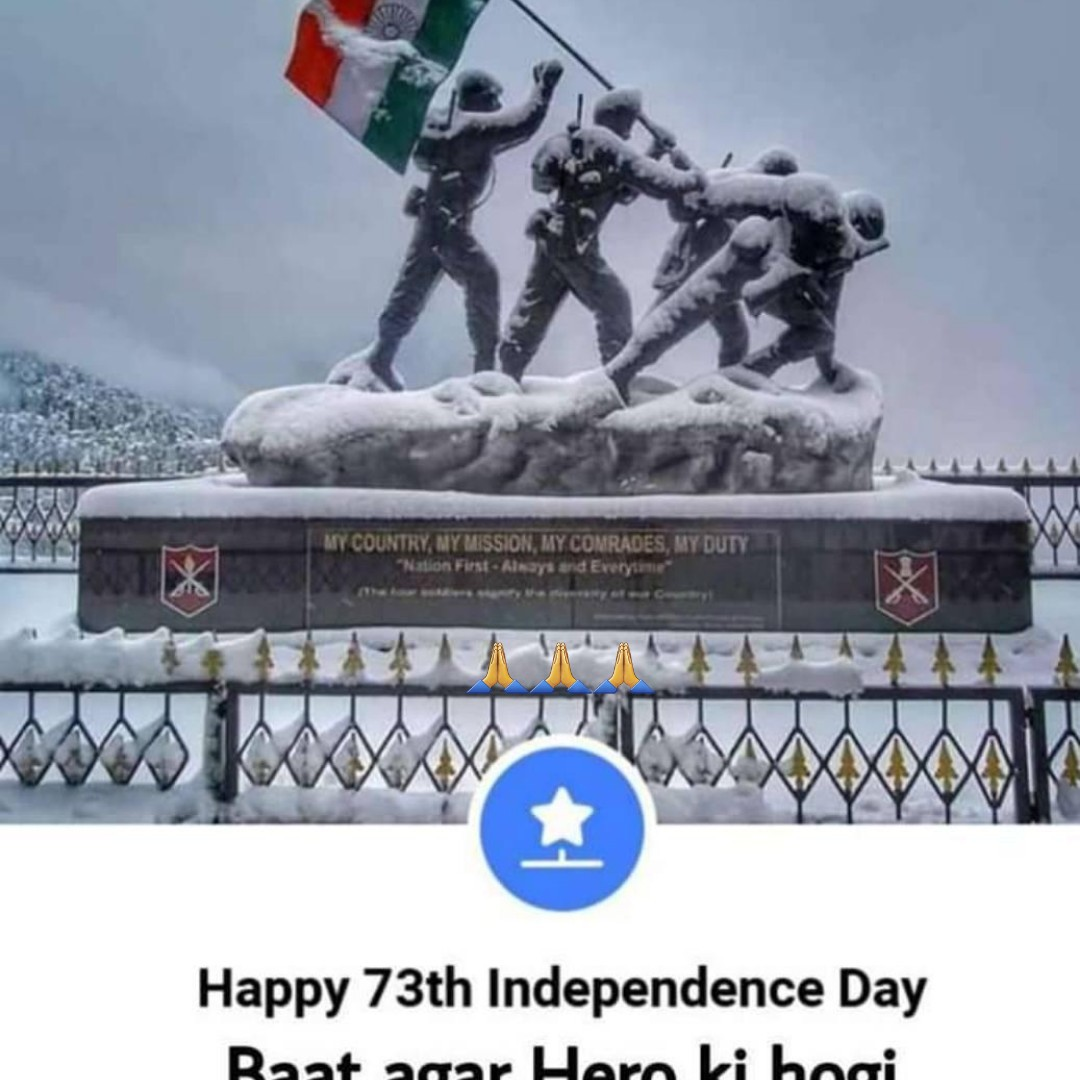 I Proud to Be an Indian - MY COUNTRY , MY MISSION , MY COMRADES , MY DUTY Nation First Alsays and Everytime Happy 73th Independence Day Baat agar Hero ki hogi - ShareChat