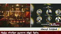 உலகின் சிறந்த நடிகராக விஜய் தோ்வு: விஜயகாந்த் வாழ்த்து - ShareChat
