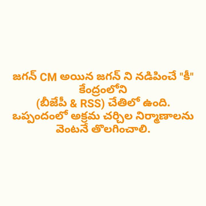 ఆంధ్రప్రదేశ్ - జగన్ CM అయిన జగన్ ని నడిపించే కీ   కేంద్రంలోని ( బీజేపీ & RSS ) చేతిలో ఉంది . ఒప్పందంలో అక్రమ చర్చిల నిర్మాణాలను వెంటనే తొలగించాలి . - ShareChat