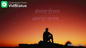 marathi song - Download from येईल दिवस तुझाही मानसा status tube Download from माझ्या देवाक काळजी रे . . status tube - ShareChat