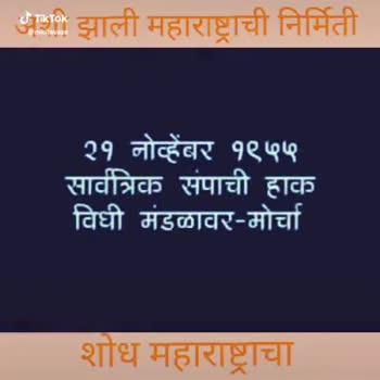 📲महाराष्ट्र दिवस स्टेटस - | अशी झाली महाराष्ट्राची निर्मिती शोध महाराष्ट्राचा Tara | अशी झाली महाराष्ट्राची निर्मिती केंद्रशासित में । म शोध महाराष्ट्राचा wres - ShareChat