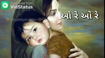 📜 માતા-પિતા કોટ્સ - Download from Chondigla Milan લે ને હજુ Download from Chondigla Milan આંસુડા - ShareChat