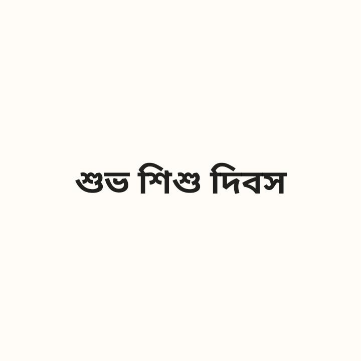 🙌শুভকামনা - শুভ শিশু দিবস - ShareChat