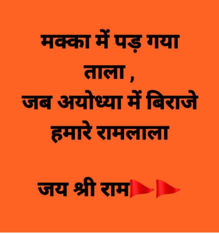 😂राजीनीतिक व्यंग - मक्का में पड़ गया ताला जब अयोध्या में बिराजे हमारे रामलाला जय श्री राम - ShareChat