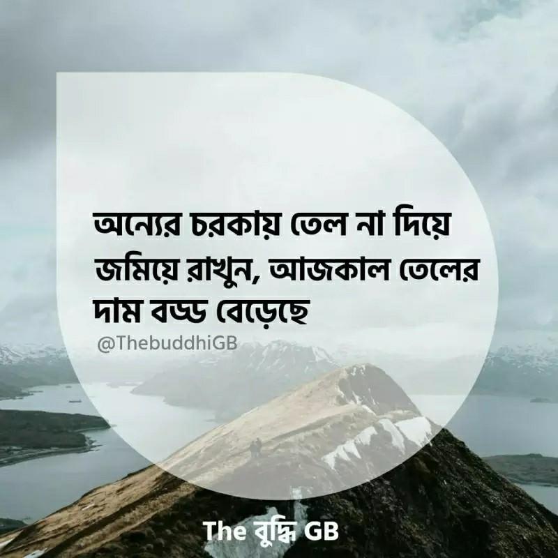 🤔আমার চিন্তা ভাবনা - অন্যের চরকায় তেল না দিয়ে জমিয়ে রাখুন , আজকাল তেলের দাম বড্ড বেড়েছে @ ThebuddhiGB The AGB - ShareChat
