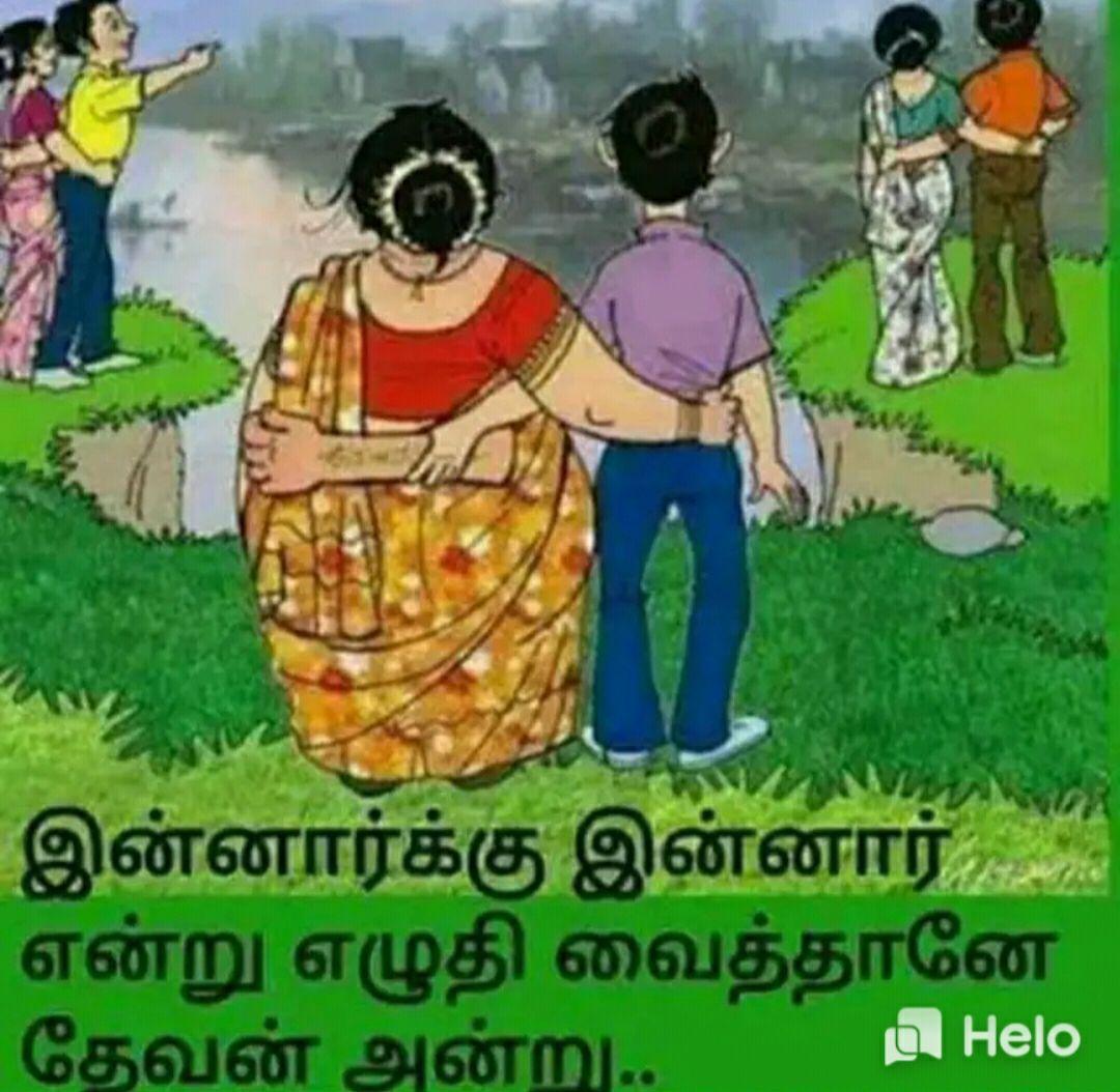 💑கணவன் - மனைவி - இன்னார்க்கு இன்னார் . - - என்று எழுதி வைத்தானே தேவன் அன்று . . . D - ShareChat