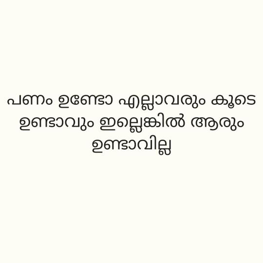 🤹♂️ ഞാൻ - - പണം ഉണ്ടാ എല്ലാവരും കൂടെ ഉണ്ടാവും ഇല്ലെങ്കിൽ ആരും ഉണ്ടാവില്ല - ShareChat