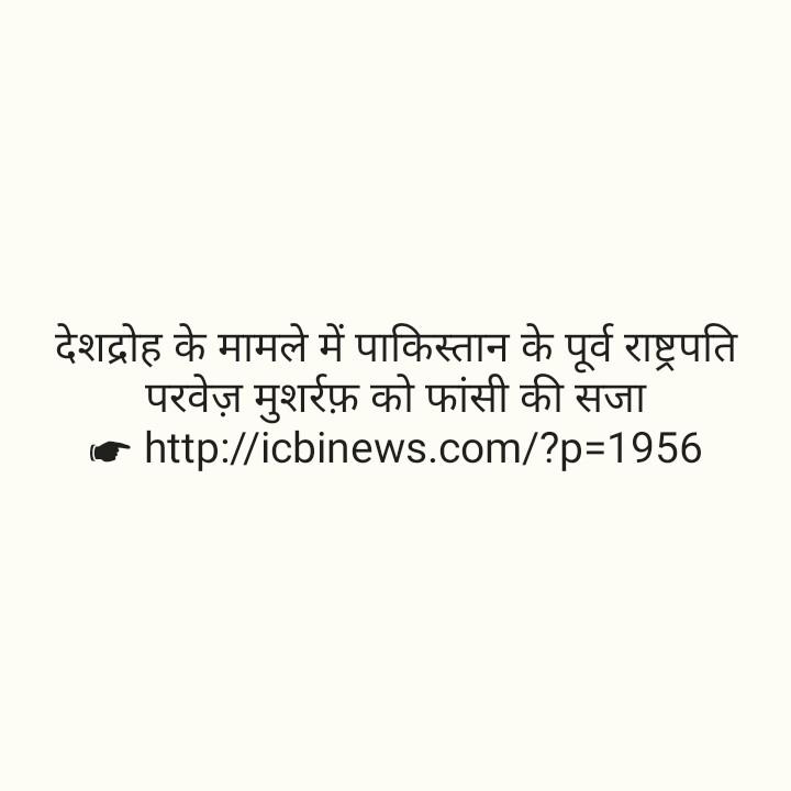 🔗 YouTube લિંક - देशद्रोह के मामले में पाकिस्तान के पूर्व राष्ट्रपति परवेज़ मुशर्रफ़ को फांसी की सजा - http : / / icbinews . com / ? p = 1956 - ShareChat