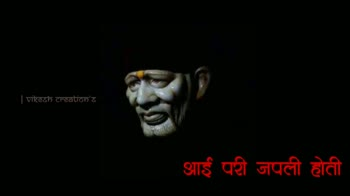 ॐ साई राम - | vikesh creation ' s पाली जाती | vikesh creation ' s तुम्हा विना - ShareChat