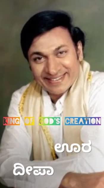 ಡಾ. ರಾಜ್ 13 ನೇ ಪುಣ್ಯ ಸ್ಮರಣೆ - జమం KING OF GOD ' S CREATION KING OF GOD ' S CREATIVET - ShareChat