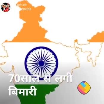 🕊हैप्पी स्वतंत्रता दिवस - ShareChat