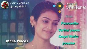 🎼🖋பாடல் வரிகள்🎼🖋 - போஸ்ட் செய்தவர் : @ suriya9847 Posted On : ShareChat Kanparvai Mella Thoondil Veesuthey subha videos போஸ்ட் செய்தவர் : @ suriya9847 Posted On : ShareChat 1123 subha videos - ShareChat