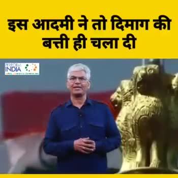 bharat ki rajniti - इस आदमी ने तो दिमाग की बत्ती ही चला दी । INDIA : इस आदमी ने तो दिमाग की बत्ती ही चला दी । INDIA : - ShareChat