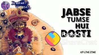 radhe krishna 🙏🙏 - होस्ट करने वाले : dit1885472 See JABSE DOSTI TUMSE HUI Posted On : areChat KP LOVE ZONE ShareChat Aditi shirivas aditi8854726 ShareChat R 1 ! Follow - ShareChat