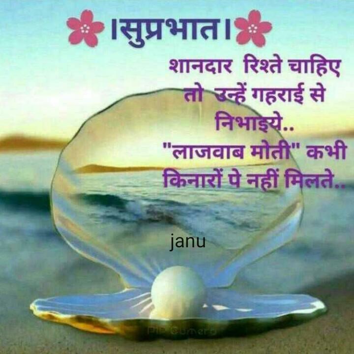 sweet - सुप्रभात । शानदार रिश्ते चाहिए तो उन्हें गहराई से निभाइये . . लाजवाब मोती कभी किनारों पे नहीं मिलते . janu Corner - ShareChat