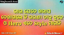 ରାକ୍ଷୀ ପୂର୍ଣ୍ଣିମା ଭିଡ଼ିଓ - # Raghunath Rout କାଲି ମୋ ଭଉଣୀ ର Call ଆସିଲା Odia LOVE Status RR ke & share - ShareChat