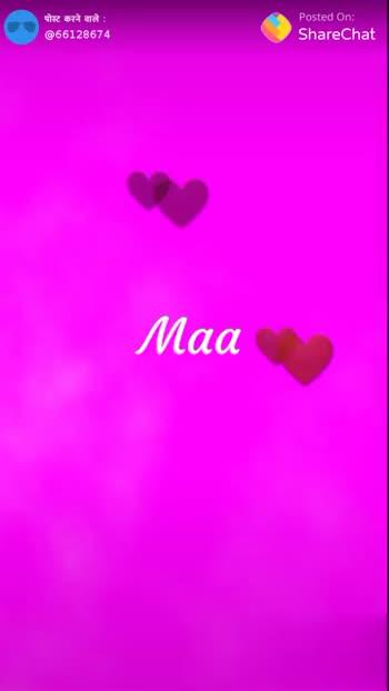 """Meri """" Maa """" - पोस्ट करने वाले : @ 66128674 Posted On : ShareChat Meri khushi ee Me पोस्ट करने वाले : @ 66128674 Posted On : ShareChat Agar meri Taqdeer Likhneka Hak meri maa ka Hota - ShareChat"""