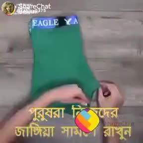 🤣হাস্যকর ভিডিও - Sal . পুরুষরা নিজে জাঙ্গিয়া সামলে এএম ShareChat Sanjoy Mandal Senjoyo375 Follow - ShareChat