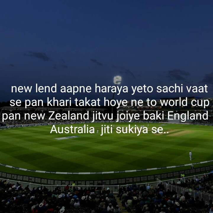 🏏 રાષ્ટ્રીય ક્રિકેટ દિવસ - new lend aapne haraya yeto sachi vaat se pan khari takat hoye ne to world cup pan new Zealand jitvu joiye baki England Australia jiti sukiya se . . - ShareChat