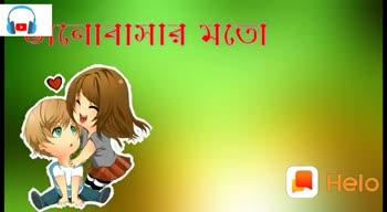 💔ভগ্নহৃদয় শায়েরি - al gift ciজারে কী গো , , ভোলা যায় ? - ShareChat