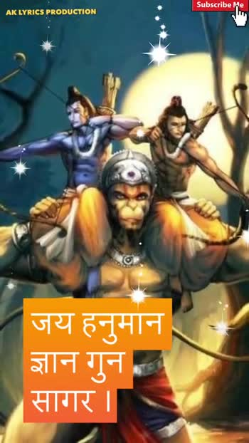 🚩हनुमान जयंती - Subscribe Me AK LYRICS PRODUCTION Subscribe Me AK LYRICS PRODUCTION अञ्जनि - पुत्र पवनसुत नामा ॥ २ ॥ - ShareChat