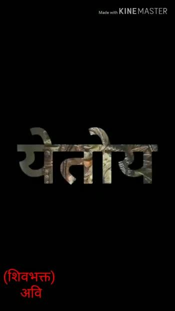 📹Video स्टेट्स - Made W . RINEMATARG विभक्तू ) * अवि Made with KINEMASTER ( शिवभक्त ) अवि - ShareChat