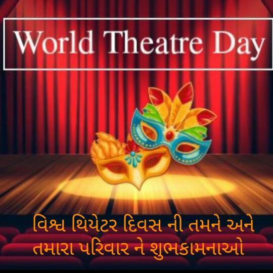 🎬 વિશ્વ થિયેટર દિવસ - World Theatre Day વિશ્વ થિયેટર દિવસ ની તમને અને ' તમારા પરિવાર ને શુભકામનાઓ - ShareChat