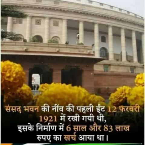 भारतीय संविधान - ' संसद भवन की नींव की पहली ईंट 12 फरवरी 1921 में रखी गयी थी , इसके निर्माण में 6 साल और 83 लाख रुपए का खर्च आया था । - ShareChat