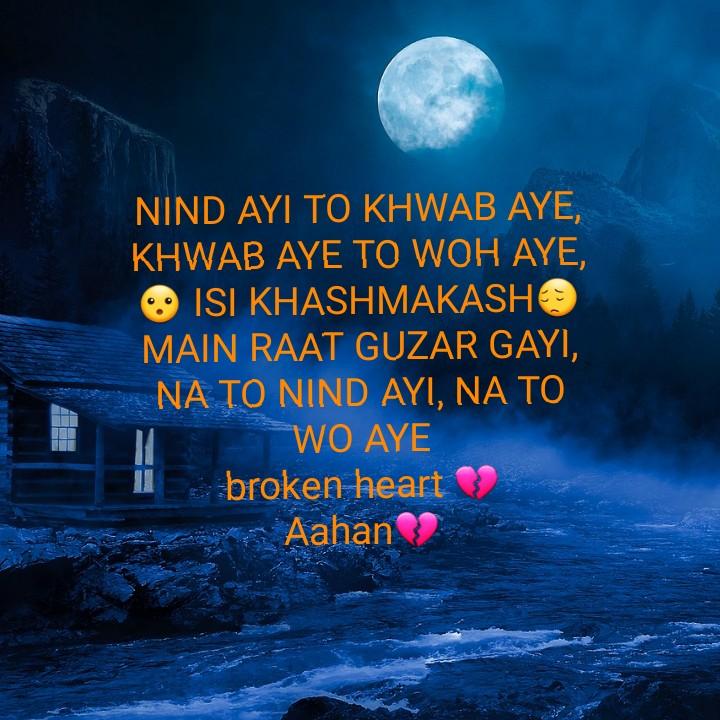 💔broken heart💔 - ' NIND AYI TO KHWAB AYE , KHWAB AYE TO WOH AYE , CO ISI KHASHMAKASHES MAIN RAAT GUZAR GAYI , NA TO NIND AYI , NA TO WO AYE I broken heart 32 Aahan - ShareChat