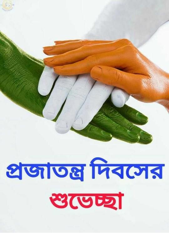 শুভ প্রজাতন্ত্র দিবস - ShareChat
