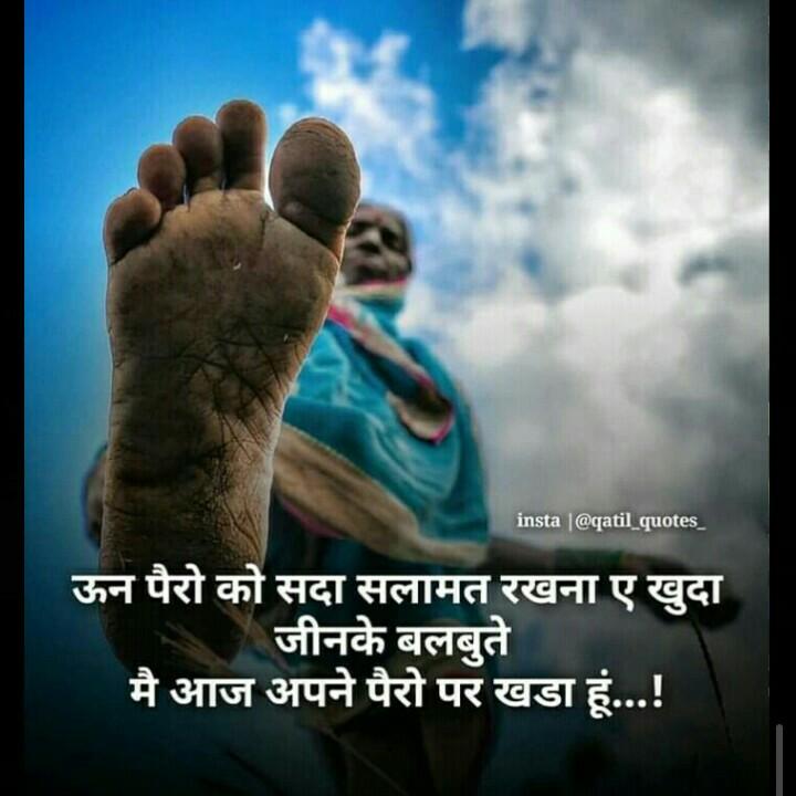 only aai - insta   @ qatil _ quotes _ ऊन पैरो को सदा सलामत रखना ए खुदा जीनके बलबूते मै आज अपने पैरों पर खड़ा हूं . . . ! - ShareChat