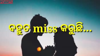 😄ମଜେଦାର ଭିଡ଼ିଓ - PKMMITU my eyes miss you I miss you PXMMI U LOVE YOU SO much - ShareChat