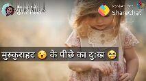 Sad WhatsApp Status 💔 - ShareChat