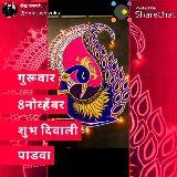 🎉दिवाळी व्हिडीओ स्टेटस - पोस्ट करणारे @ nobitashizuka Posted On : Sharechat SHUBH Diwali मंगळवार 6 नोव्हेंबर नरक चतुर्दशीच्या शुभेच्छा पोस्ट करणारे @ nobitashizuka Posted On : Sharechat Follow Share chat Kalpita Pujari - ShareChat