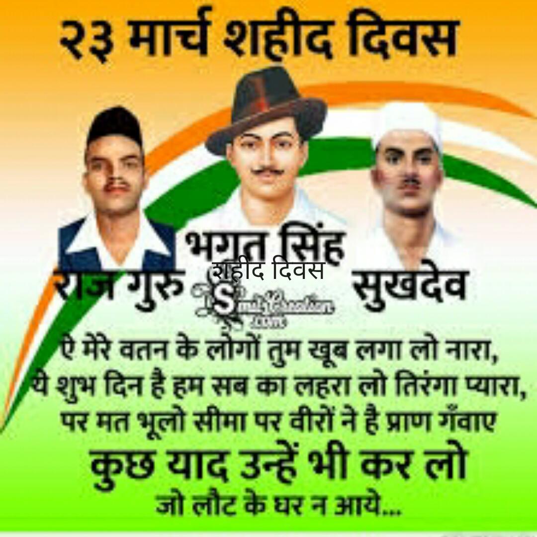 शहीद दिवस - २३ मार्च शहीद दिवस - भगत सिंह । राजगुरुद दिवस सुखदेव ऐ मेरे वतन के लोगों तुम खूब लगा लो नारा , ये शुभ दिन है हम सब का लहरा लो तिरंगा प्यारा , पर मत भूलो सीमा पर वीरों ने है प्राण गंवाए कुछ याद उन्हें भी कर लो जो लौट के घर न आये . . . - ShareChat