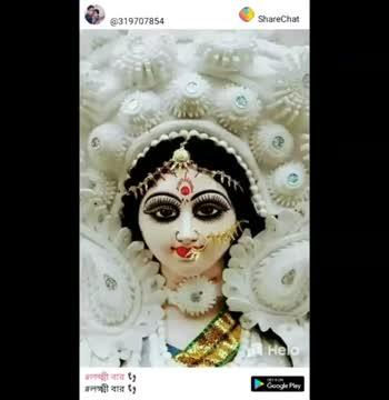 লক্ষ্মী বার 👣 - ShareChat