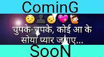 नवरात्री coming soon🌹 - Coming चुपके - चुपके , कोई आ के सोया प्यार जगाए . . . Soon Coming | 5 चलत मुसाफिर मोह लिया रे पिंजड़े वाली मुनिया . . SOON - ShareChat