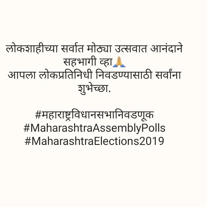 2019 election - लोकशाहीच्या सर्वात मोठ्या उत्सवात आनंदाने सहभागी व्हा . आपला लोकप्रतिनिधी निवडण्यासाठी सर्वांना शुभेच्छा . # महाराष्ट्रविधानसभानिवडणूक # MaharashtraAssemblyPolls # MaharashtraElections2019 - ShareChat