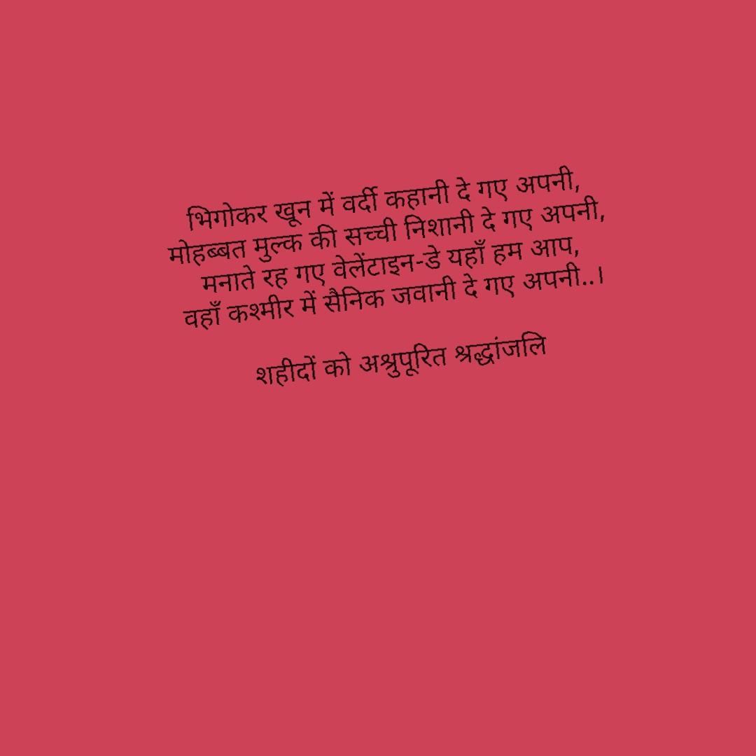 🇮🇳अपना तिरंगा🇮🇳 - भिगोकर खून में वर्दी कहानी दे गए अपनी , मोहब्बत मुल्क की सच्ची निशानी दे गए अपनी ,   मनाते रह गए वेलेंटाइन - डे यहाँ हम आप , वहाँ कश्मीर में सैनिक जवानी दे गए अपनी . . ! शहीदों को अश्रुपूरित श्रद्धांजलि - ShareChat