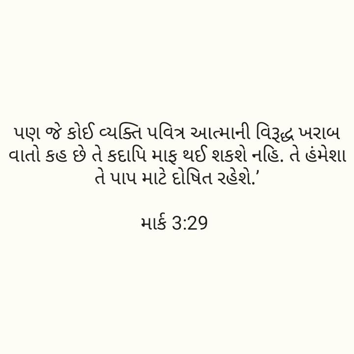 "⛪ Holy Jesus - પણ જે કોઈ વ્યક્તિ પવિત્ર આત્માની વિરૂદ્ધ ખરાબ વાતો કહે છે તે કદાપિ માફ થઈ શકશે નહિ . તે હંમેશા તે પાપ માટે દોષિત રહેશે . "" માર્ક 3 : 29 - ShareChat"