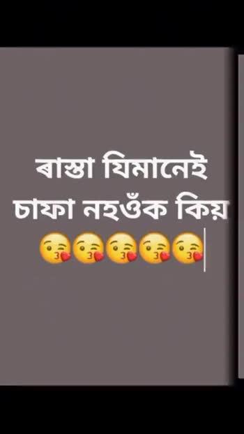 😔 অসফল প্ৰেমৰ ভাৱনা - ShareChat