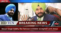 உங்கள் நண்பண் - LIVE TV HİDTG TCN E BREAKING NEWS TAMIL Navjot Singh Siddhu the famous cricketer accepted Lord Jesus - ShareChat