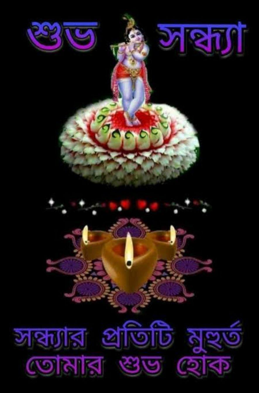 🌗শুভ সন্ধ্যা - শুভ , সন্ধ্যা সন্ধ্যার প্রতিটি মুহুর্ত তােমার শুভ হোক - ShareChat