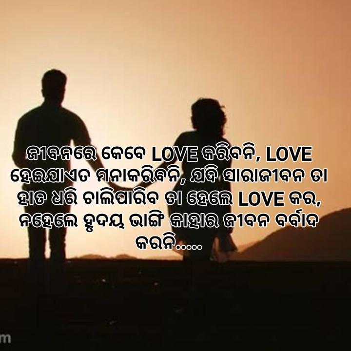 💔ହାର୍ଟ ବ୍ରେକ ଷ୍ଟାଟସ - ଜୀବରେ କେବେ LOME କରିବନି , LOVE ଛେରଏତ କରିବନି , ଯଦିରାଜୀବନ ତା ହାତ ଧରି ଚାଲିପାରିବ ତା ହେଲେ LOVE କର , । ନଲେ ହୃଦୟ ଭାଙ୍ଗି କାନ୍ଥାର ଜୀବନ ବର୍ବାଦ କରନି . oooo m - ShareChat