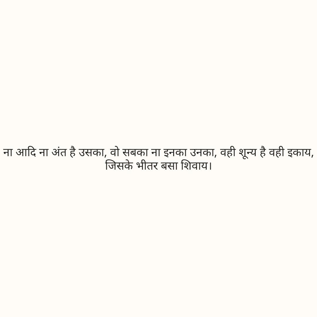 bhakti - ना आदि ना अंत है उसका , वो सबका ना इनका उनका , वही शून्य है वही इकाय , जिसके भीतर बसा शिवाय । - ShareChat