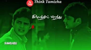 💪 motivation - You Think Tamizha Tube Sigula une ? RAMBABU You Think Tamizha Tube RA - 088งมาน RAMBABU - ShareChat