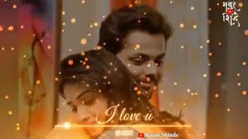 hrutas fans - love u @ : 11 Mavur Shinde I love u bae Mayur Shinde - ShareChat