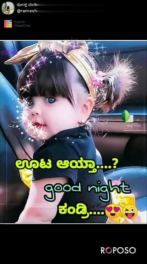 🌃ಶುಭ ರಾತ್ರಿ - ಪೋಸ್ಟ್ ಮಾಡಿದವರು : @ rameshtorgal ರಮೇಶ Good Night Sweet Aditya Dreams ROPOSO ShareChat ಅವೆಂದು ನನಗೆ ಮನೆ JAMESH * ರಮೇಶ rameshtorgal ಸ್ನೇಹ . ಅರಸು ಪ್ರೀತಿ ಕುಂದಾನಗರಿಬೆಳಗಾವಿ Follow - ShareChat