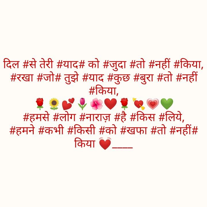 💓मेरा पहला प्यार - दिल # से तेरी # याद # को # जुदा # तो # नहीं # किया , # रखा # जो # तुझे # याद # कुछ # बुरा # तो # नहीं # किया , # हमसे # लोग # नाराज़ # है # किस # लिये , # हमने # कभी # किसी # को # खफा # तो # नहीं # किया - ShareChat