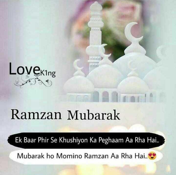 ebadat🤲 - Loveking Ramzan Mubarak Ek Baar Phir Se Khushiyon Ka Peghaam Aa Rha Hai . . Mubarak ho Momino Ramzan Aa Rha Hai . . . - ShareChat